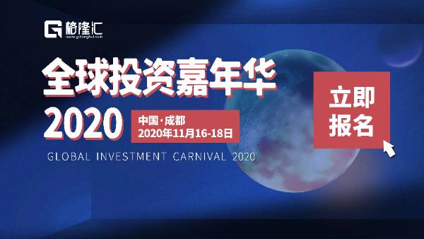 报名通道开启!2020年最不可错过的年终投资盛典!