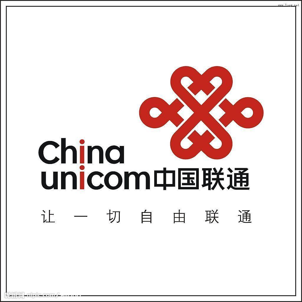 中国联通:上半年净利69亿元,创新业务成为公司主要的驱动力