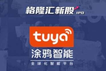 来自中国的全球IoT云平台,涂鸦智能赴美上市