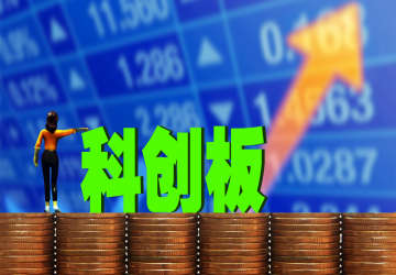 券商备战科创板两融!限制股票持仓集中度、设定新维保比例,还有券?#22363;?#26399;暂不做科创板两融
