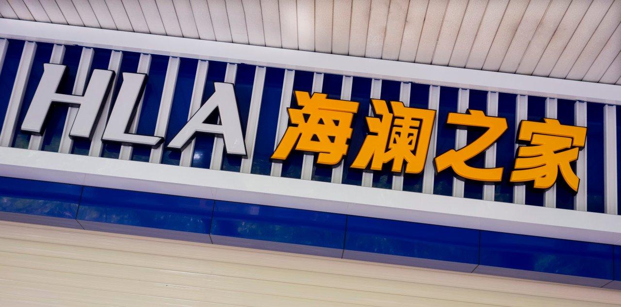 """""""男人的衣柜""""海澜之家跌落神坛?!净利下滑75%,积压90亿库存不打折!"""