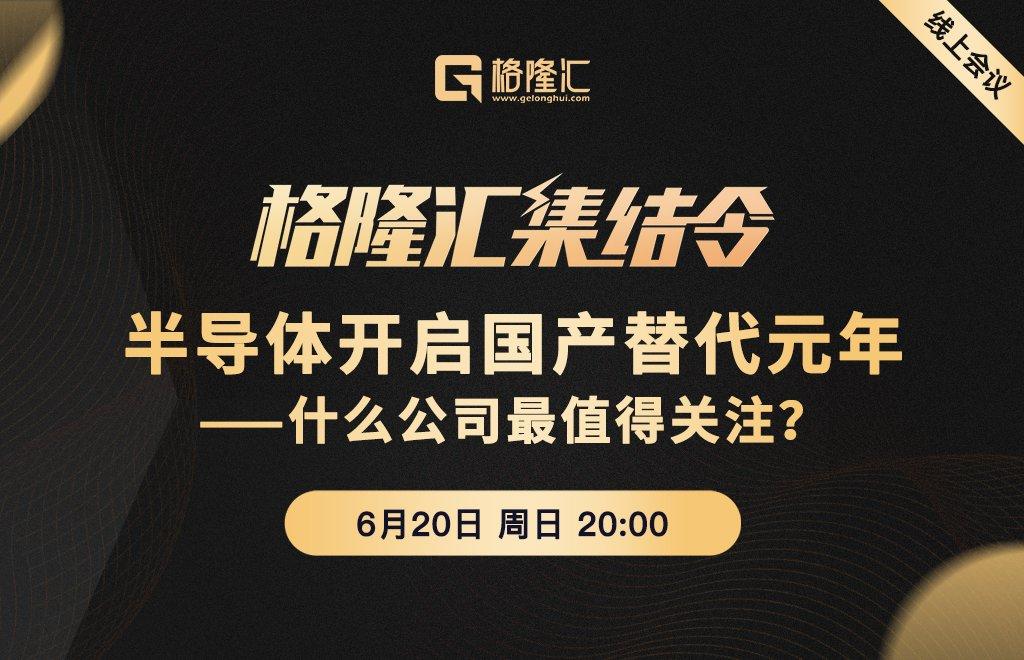 半导体开启国产替代元年——什么公司最值得关注?
