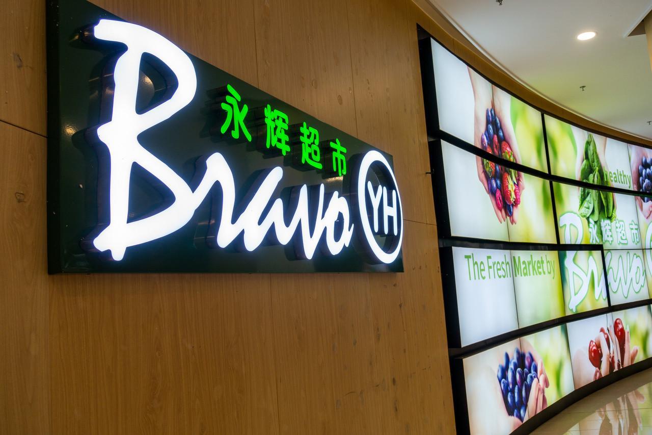 永辉超市(601933.SH):新旧零售的兜兜转转