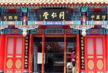 为什么冯柳的同仁堂能够创新高?