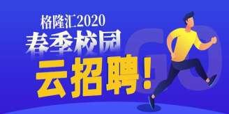 格隆汇2020年春季校园云招聘