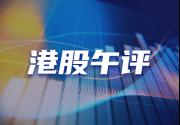 港股午评:恒生科技指数跌近1%,科技股低迷,军工股崛起