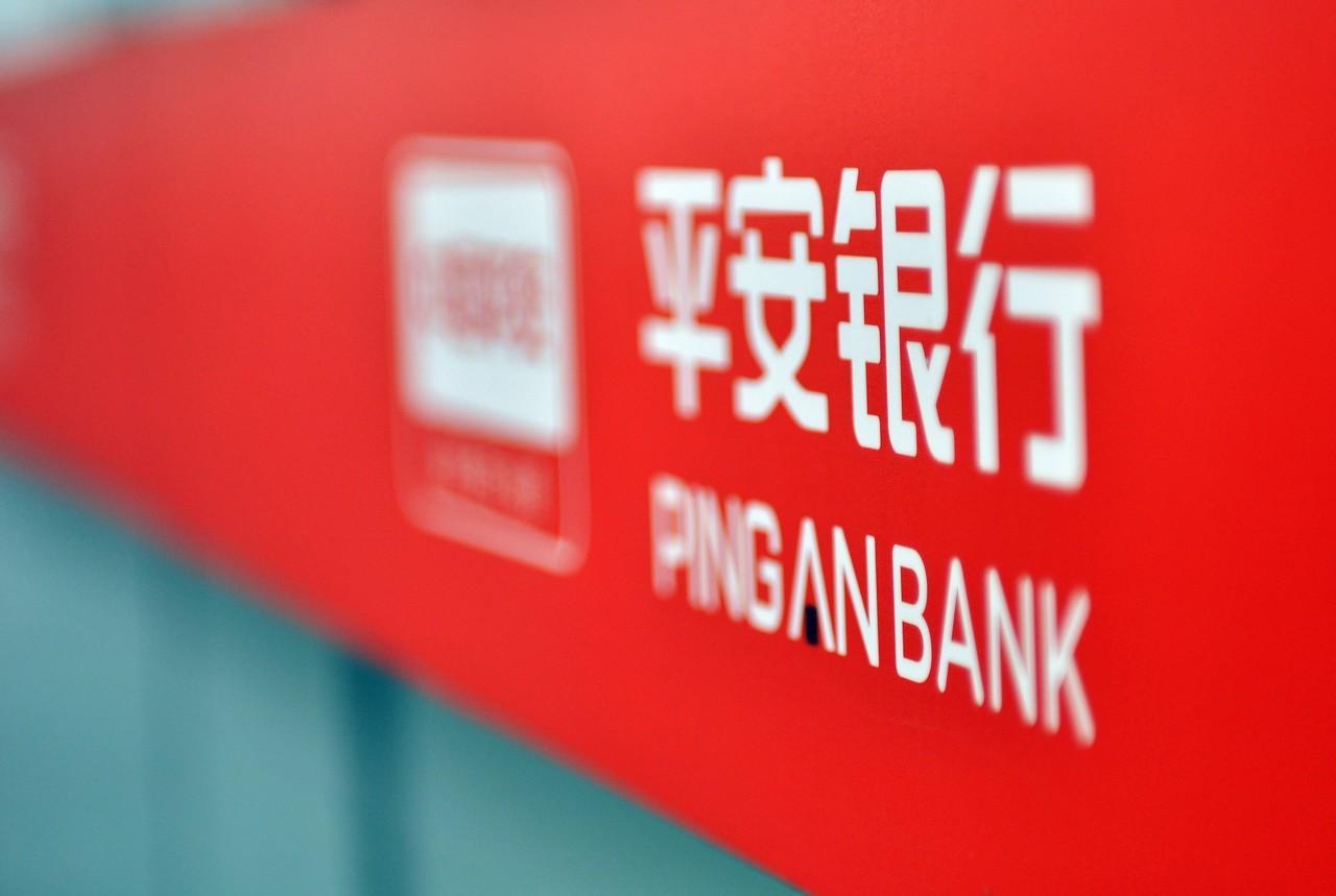 一度大跌4%的平安银行(000001.SZ),三季报有这么差吗?