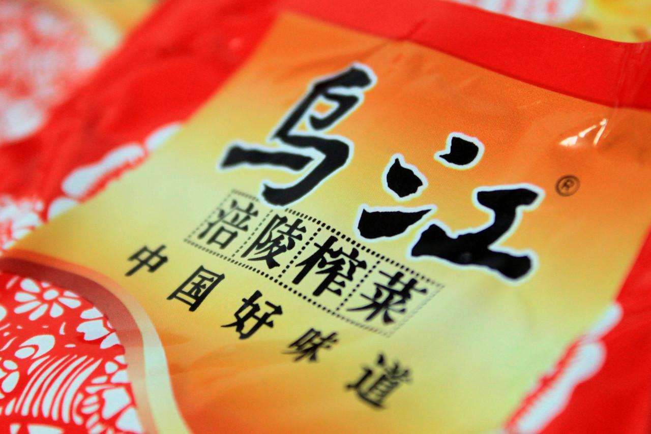 台湾专家的问题:我们的榨菜自由还好吗?