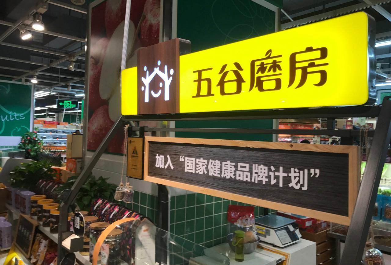 【业绩会直击】五谷磨房(1837.HK):坚持数字化运营,聚焦超级大单品