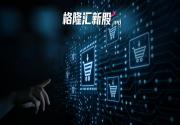 宝尊电商(9991.HK)科技创新和二次上市,开启价值回归之路