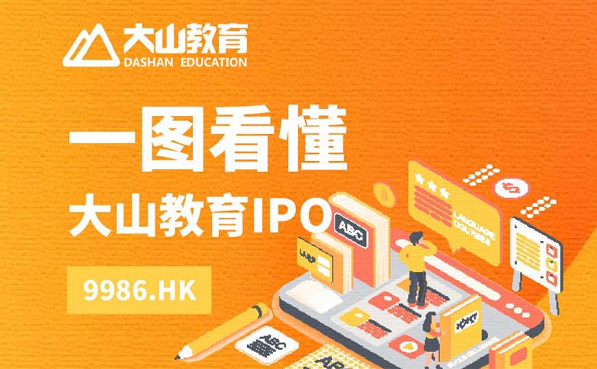一图看懂大山教育(9986.HK)IPO