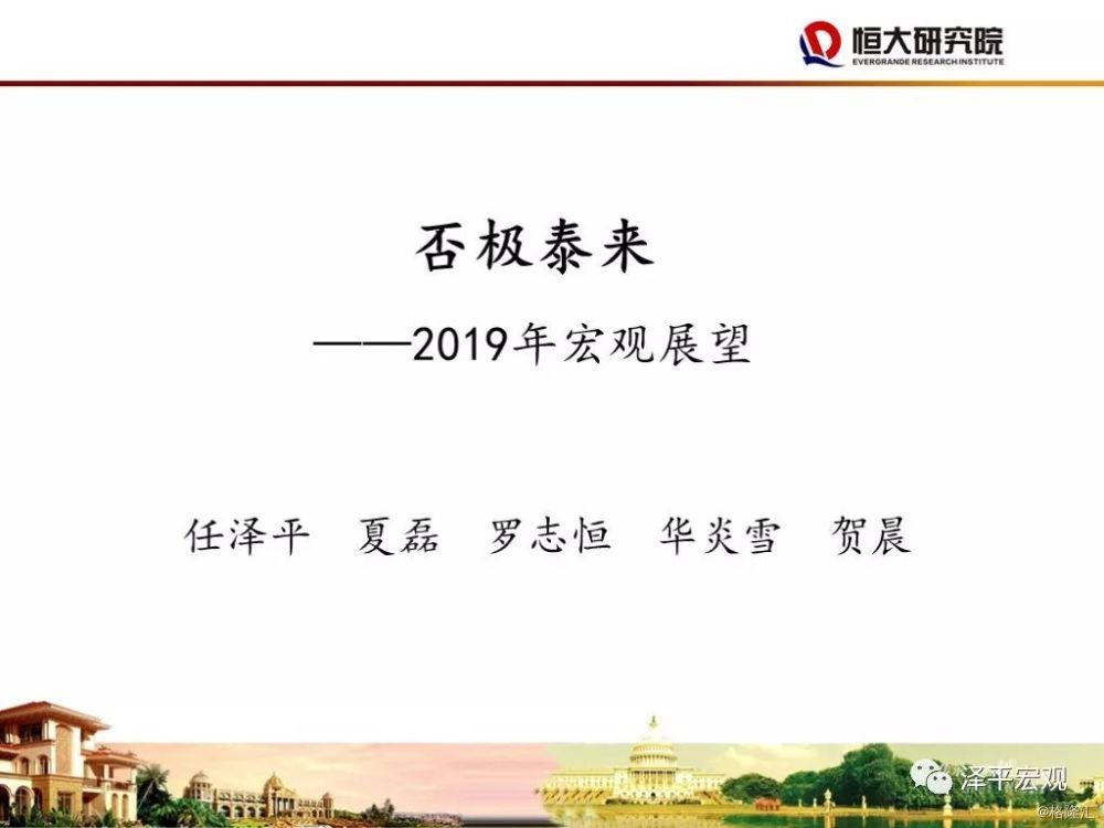 2019经济发展方向_聚焦经济发展趋势 全球川商在蓉共议2019 大事与大势