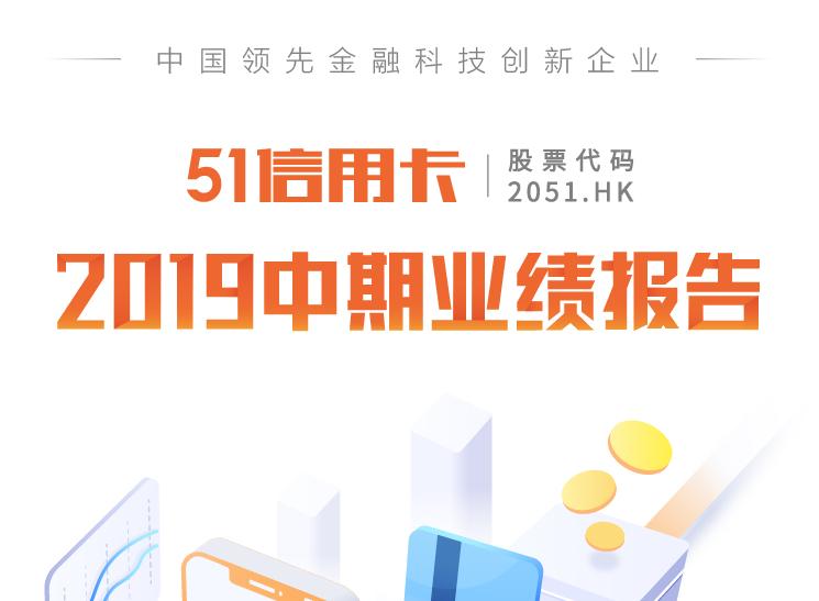 一图看懂51信用卡(2051.HK)2019中期业绩