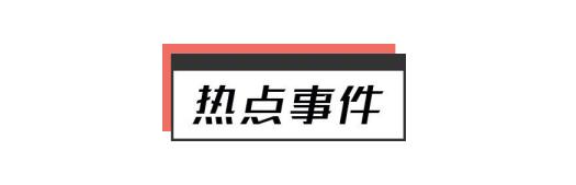 早报 (10.06) | 美债告急!美财长耶伦呼吁提高债务上限并反对基建法案;威马汽车预计将获超3亿美元D1轮融资,电讯盈科、信德集团领投插图4