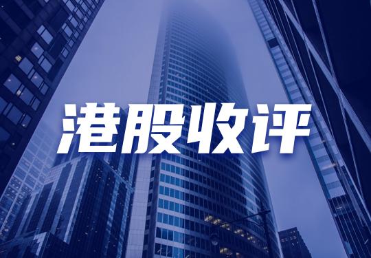 港股收评:恒指收涨0.47% 汽车股全线爆发 五菱汽车暴涨27%