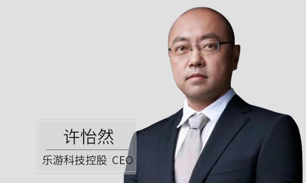 """乐游CEO许怡然:中国游戏行业迎""""第二关"""""""
