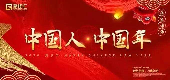 2020 · 真实中国人的真实年(上)