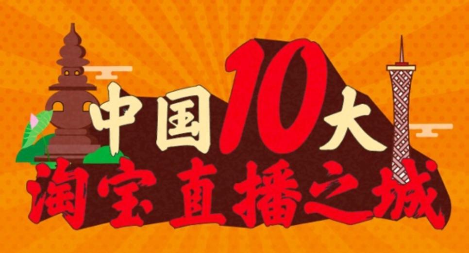 10大淘宝直播之城:广州在北上广深中率先靠直播新经济弯道超车