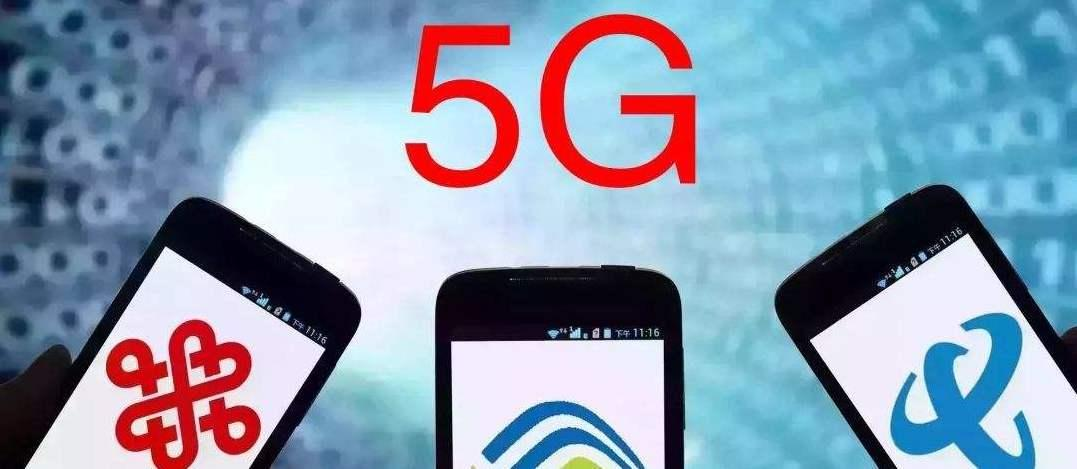 联通电信5G网络共建共享,对行业影响几何?
