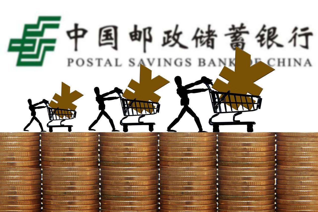 万人瞩目!邮储银行12月10日上市,百亿资金齐上阵