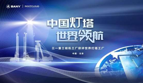 """三一国际(0631.HK):机器人业务助力全球重工行业首家""""灯塔工厂""""获认证"""