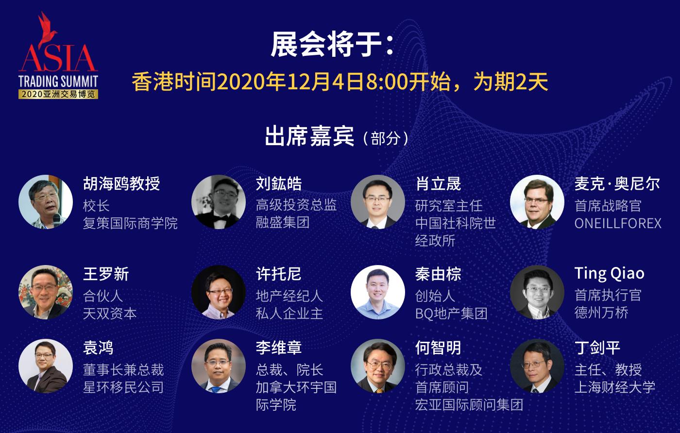 """立足亚洲 链接世界 2020亚洲交易博览""""云展会""""即将开展  ——30多家展商60余位嘉宾5000参会观众,一次足不出户的世界金融之旅"""