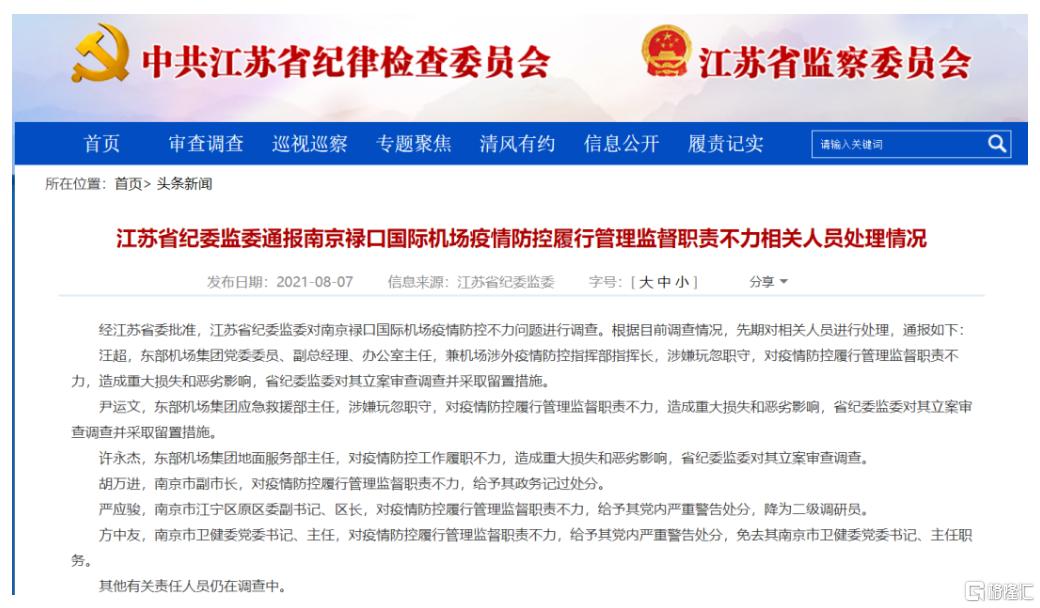 刚刚!南京卫健委主任被免职,多人因禄口机场疫情防控不力被处理!插图