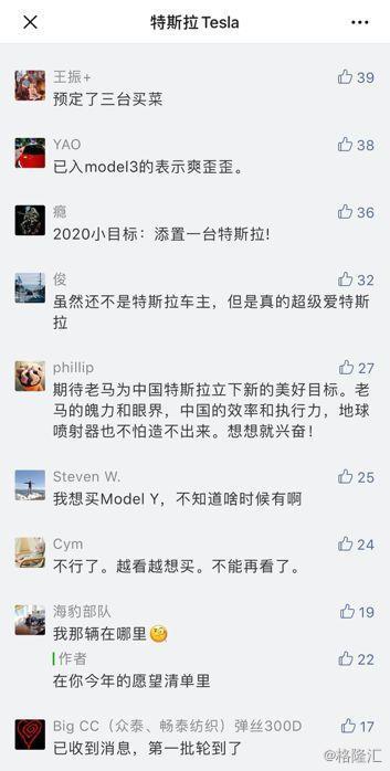 """售价30万元,国产特斯拉上路!马斯克放言:全球都将开上""""中国造"""""""
