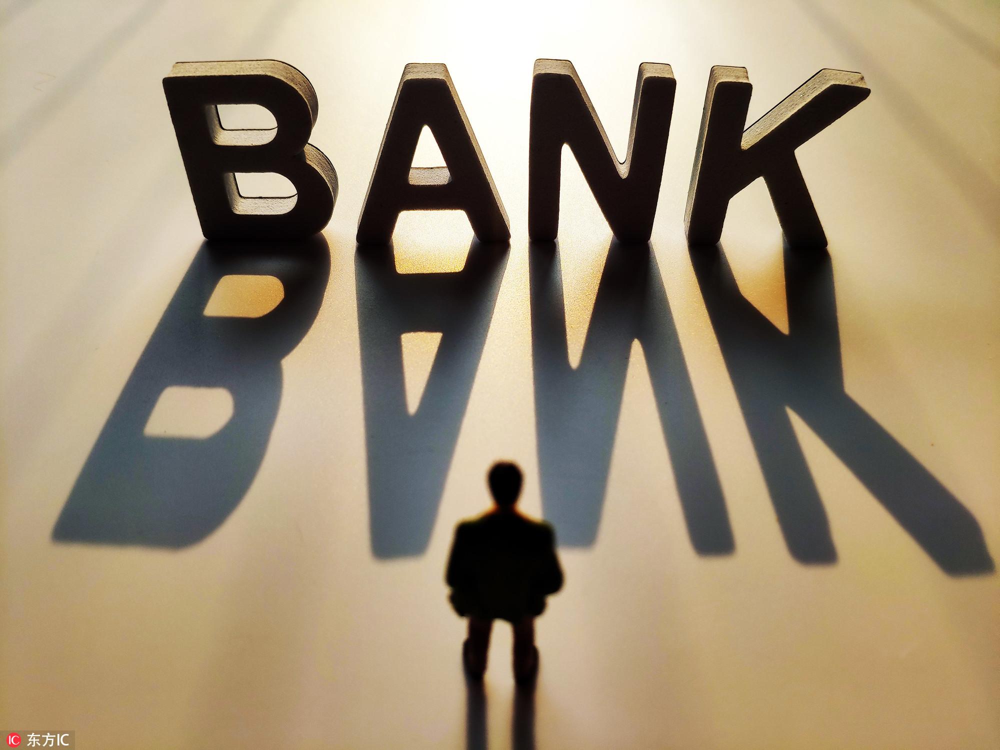 新网银行去年净利3.68亿,雷军为董事转任副董事长