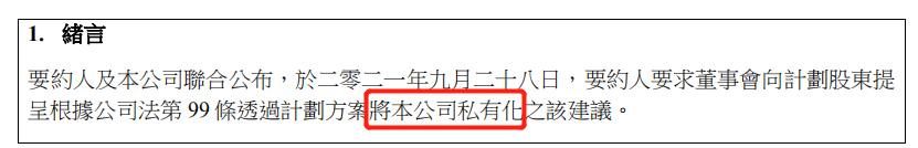 华人置业私有化,怎么看?插图
