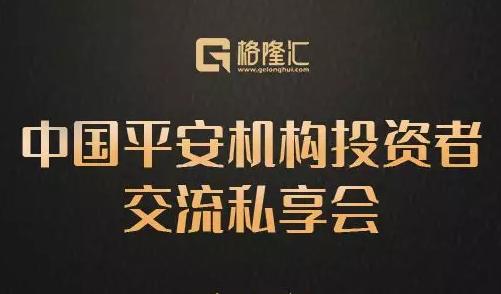报名 | 中国平安2019年度业绩解读机构投资者私享会