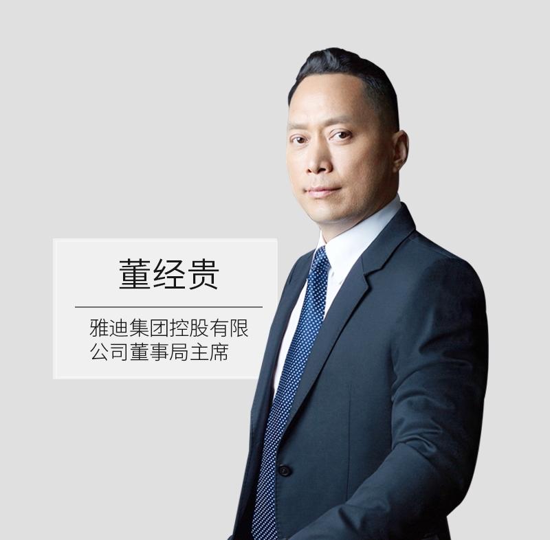 雅迪控股创始人董经贵:最焦虑的是供不应求