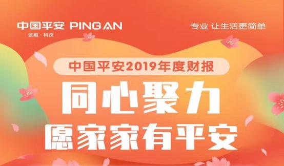 一图看懂中国平安(02318.HK/601318.SH)2019年全年业绩