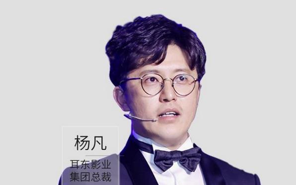 """耳东影业杨凡:中国电影""""黄金时代""""的赛道与风险"""