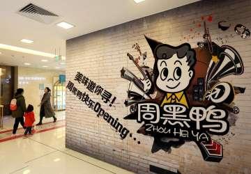 周黑鸭(1458.HK)股价暴涨17%创今年最大涨幅,正式启动特许经营