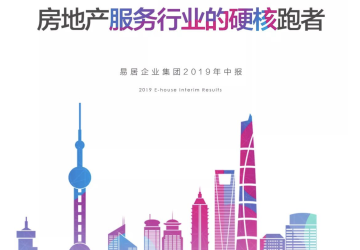 【业绩会直击】易居企业控股(2048.HK):中期业绩亮眼,期待下半年市场份额提升