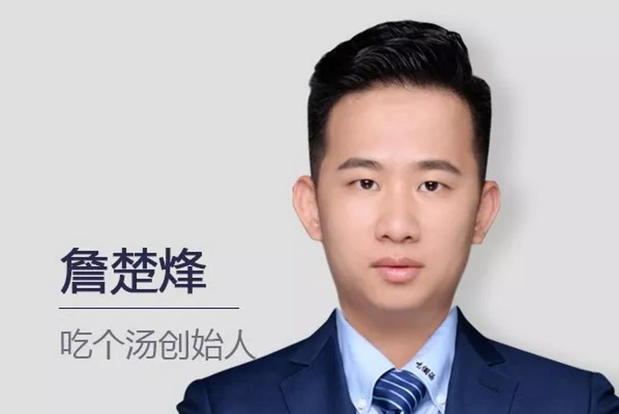 吃个汤詹楚烽:中华汤品,我是第一人   大咖面对面