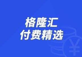 格隆汇付费精选 | 2019月11月19日