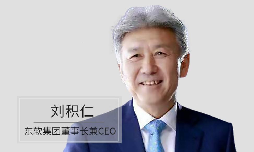 东软刘积仁:创造软件企业的新价值