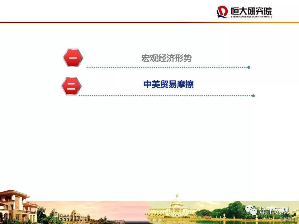 任泽平:展望2020大时代