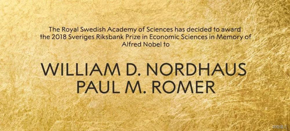 2018年诺贝尔经济学_2018诺贝尔经济学奖花落技术创新和气候变化