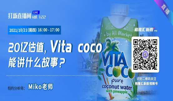 打新直播间   20亿估值,Vita coco能讲什么故事?