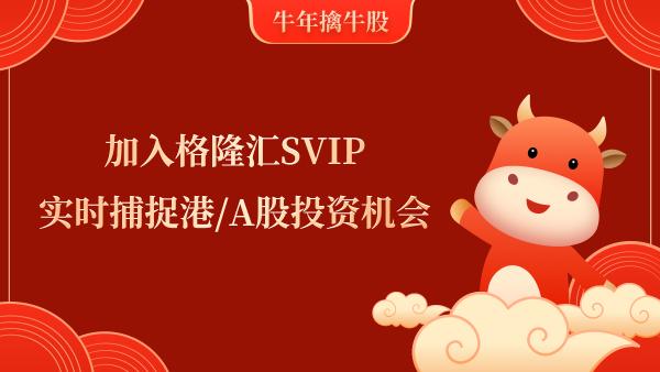 加入格隆汇SVIP,实时捕捉港/A股投资机会