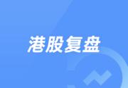 港股复盘:林郑月娥发布《施政报告》,恒指上涨0.61%,地产股普涨