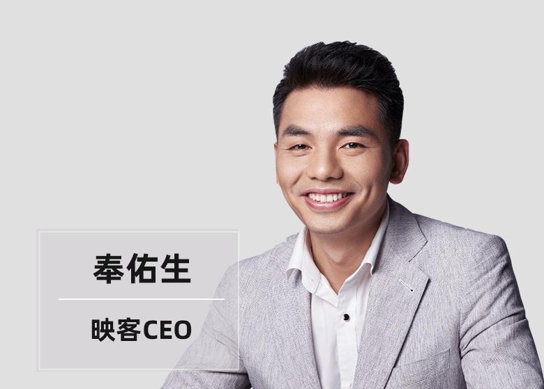 映客CEO奉佑生:留存和变现才是产品试金石