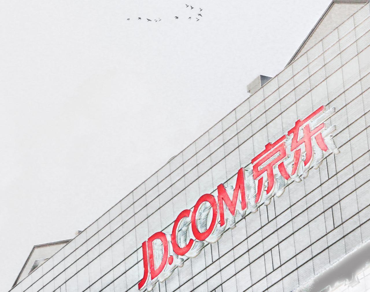 【国信海外】京东:核心业绩指标均超预期,长期价值明朗