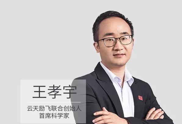 云天励飞王孝宇:科学家创业,我们更有优势 | 大咖面对面