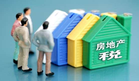 房产税的改革历程和实践效果