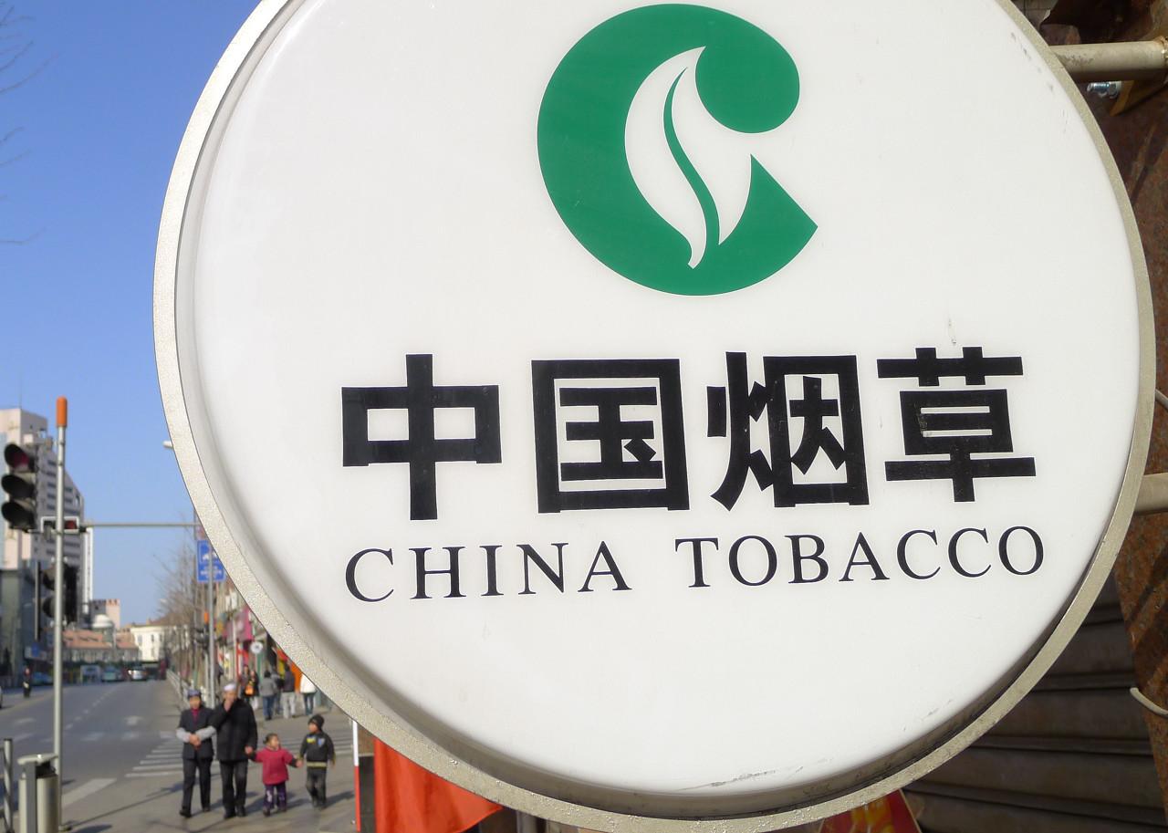 中烟国际IPO,躺着挣钱的时代快结束了?