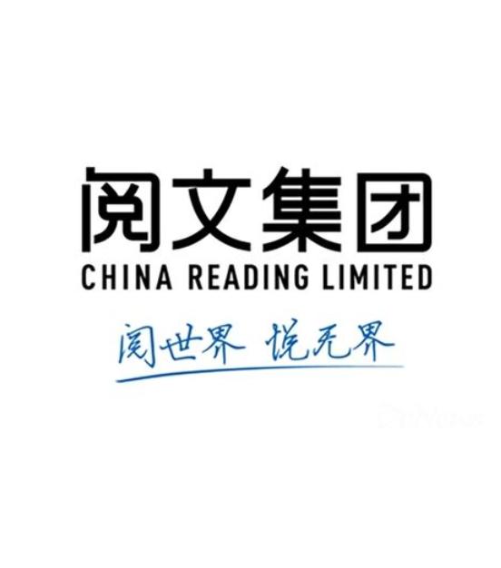 阅文集团(0772.HK)发布中期业绩:版权运营收入大增,多元化变现路径